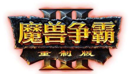 魔兽争霸重制版 线上赛事解说 002 Yumiko直播回放