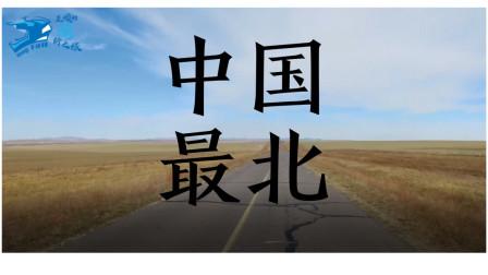 摩旅中国最北第四集 王烦的骑行之旅第二季