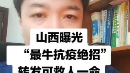 """山西曝光""""最牛抗疫绝招""""(视频内附预防药方)"""