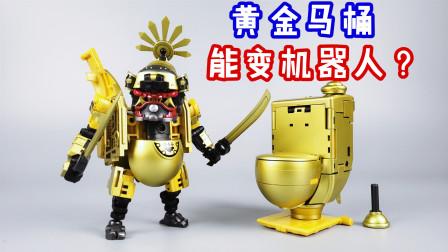 超帅的黄金马桶玩具!居然还能变成机器人?