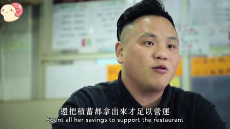 香港人的生活:香港25年街坊小店二代浪子回头帮妈妈忙,靠金蚝煲仔饭起死回生