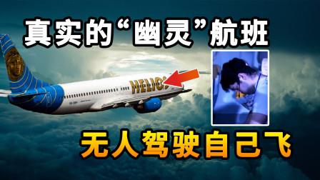 """真实的""""幽灵""""航班:机上的人员全部昏迷,飞机自己飞行两小时"""