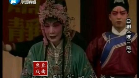 曲剧 陈三两 唱段欣赏(曲剧皇后张新芳70岁演出)