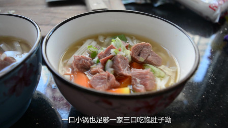 牛肉面——一个小锅混饭吃