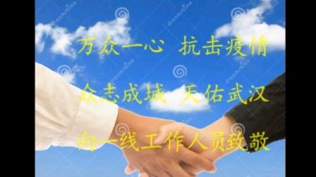 疫情防控大于天 作词作曲:王利华 演        唱:蒋中萌朱燕芬 监        制:顾秀珍