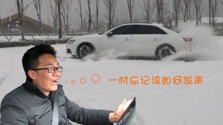 为体验奥迪四驱精髓,他竟在雪天弹射起步