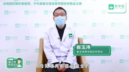 特殊期间,家长关心的宝宝感冒发烧、喂养、消毒等相关几个问题