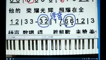 "A一1  第二课  简谱里的四""线"""
