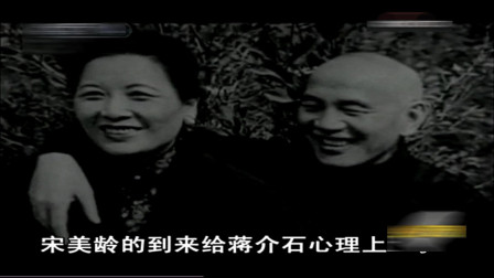 """蒋介石败退""""逃亡""""到台湾后生活怎样?听听他身边随从怎么说"""