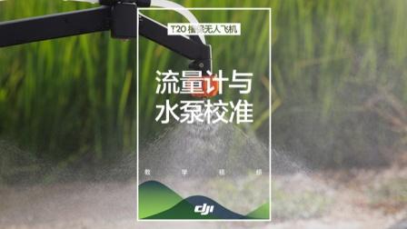 大疆农业T20系列教学视频——流量计与水泵校准.mp4