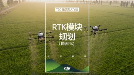 大疆农业T20系列教学视频——RTK模块规划(网络RTK).mp4