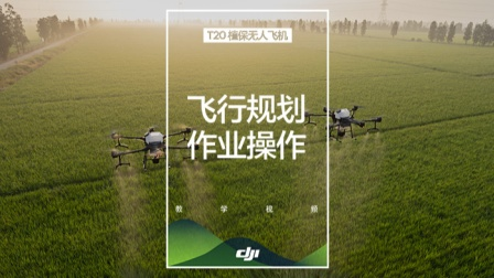 大疆农业T20系列教学视频——飞行规划作业.mp4
