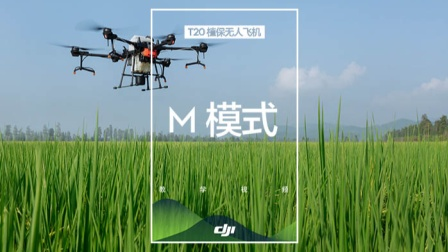 大疆农业T20系列教学视频——M模式.mp4