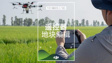 大疆农业T20系列教学视频——遥控器地块编辑