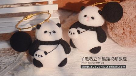 【羊毛毡全身熊猫】戳戳乐DIY视频教学