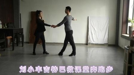 12刘小丰吉特巴微课堂双人套路之奔跑步1.mp4