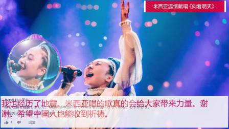 米西亚点万盏蜡烛演唱《向着明天》为中国祈福 日本网友:中国加油,一起加油