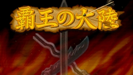 【立花间祥鑫】索尼PS/三国志2霸王的大陆复刻版  四世三公 名门满天下