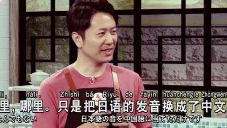 日本节目:日本综艺讨论中国网友用日语当网络用语,日本小哥的中文太标准了