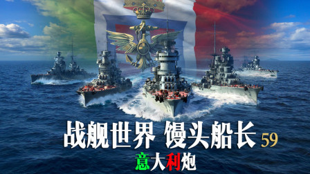 战舰世界 馒头船长59期 二营长把意大利炮拉出来!