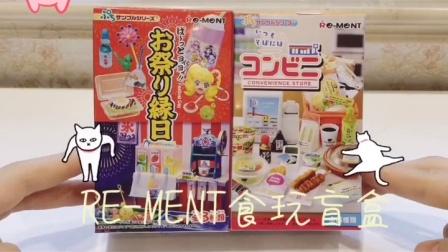 RE-MENT食玩盲盒开封 介个是我的美拍账号aaa求关注啥的叭 也是奶味酱o