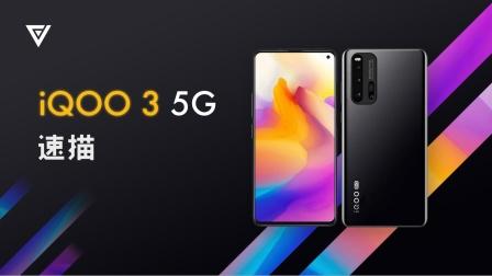 【爱否速描】iQOO 3 5G 手机速描,各有取舍,定位清晰。