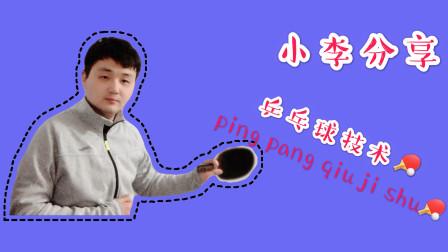 """""""乒乓球""""直板没有重心转换,就没有连续,怎么能成为业余高手?"""