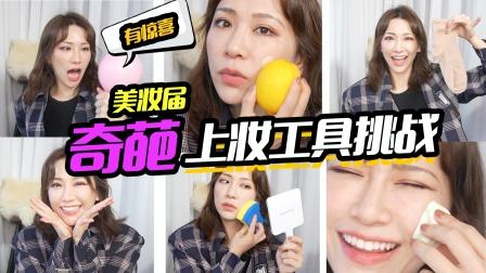 【奇葩上妆工具挑战】气球、棉花糖、袜子都能上妆?这是一条有味道的测评...