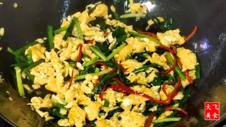 教你韭菜炒鸡蛋的正确做法,蛋肉香嫩韭菜翠绿,下饭超过瘾,真香