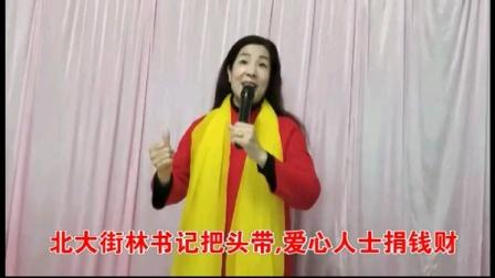 作词:王春元 演唱:候彩花(永年)西调!众志成城抗击妖霾!
