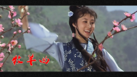 经典视频完整版《牧羊曲》 郑绪岚【静观对月制作】