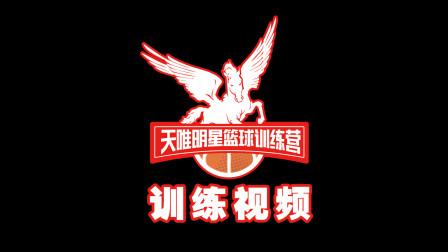 天唯篮球训练营基础步伐练习