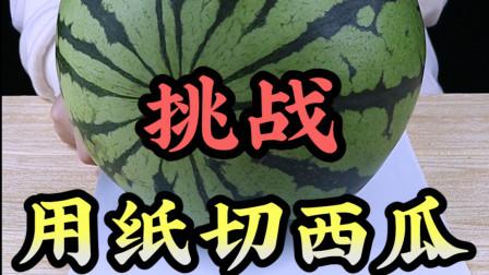 这个瓜也太甜了!