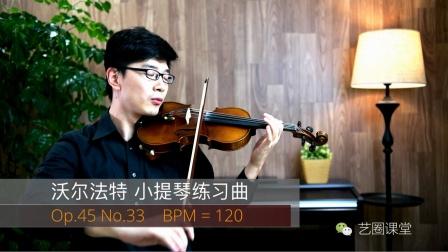 【考级示范】沃尔法特小提琴练习曲33课 Op.45 No.33 Wohlfahrt 上音央院音协考级