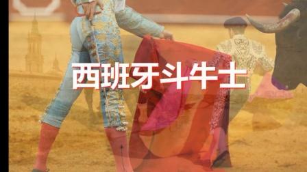 【西班牙斗牛士】中音号—骆剑华