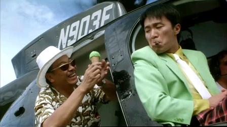 百变星君:星爷在直升机上扔了个冰淇淋。