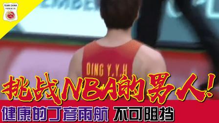健康的丁彦雨航不可阻挡 世界杯预选赛中国战韩国 台湾解说直呼 果然是挑战NBA的男人