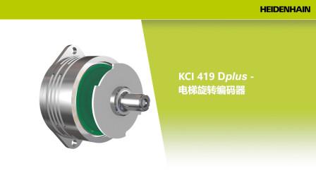 KCI 419 Dplus -电梯旋转编码器