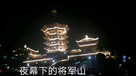 实拍肇庆市:夜幕下的端州城区及将军山旅游区,你看美丽吗?