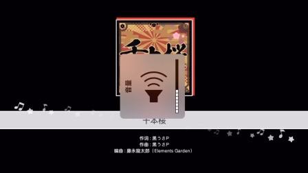 【BanGDream】国服 千本樱ex26 fc