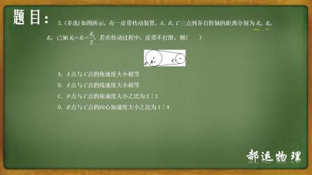 圆周运动第3讲作业解析最后3题,