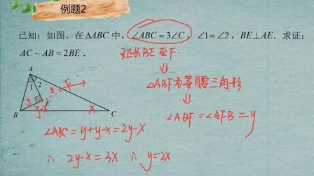 角平分线类辅助线(10243).mp4