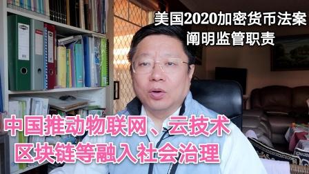 中国推动物联网、云技术、区块链等融入社会治理。美国2020加密货币法案提案,阐明监管职责~Robert李区块链日记604