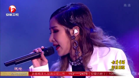 萧亚轩演唱《最熟悉的陌生人》,经典老歌,荧光棒挥舞起来!