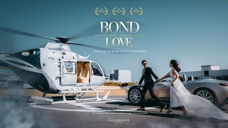 「 BOND LOVE 」| GoldenLove出品