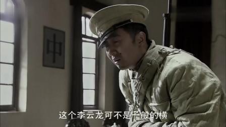 亮剑:李云龙下山,一分不花抢了两千斤猪肉,政委都傻了