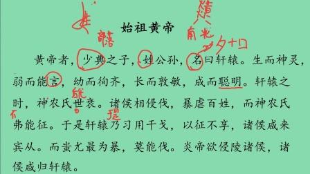 第一讲:五帝本纪——英雄辈出、薪火相传.mp4