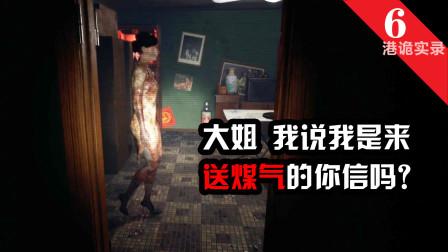 港诡实录06:为了找女友穿越到录像带里,结果开门见鬼直接阵亡?