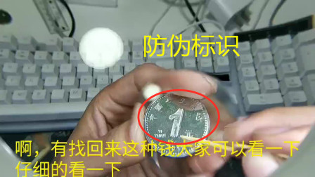 自带3D防伪效果的新一元硬币,没有见过的来看看吧。