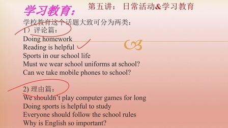 第五讲:日常活动,学习教育